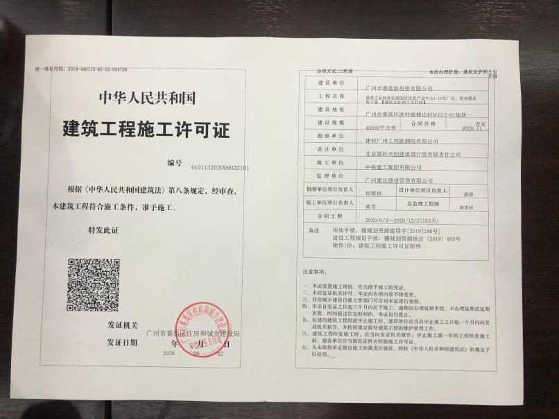 施工许可证
