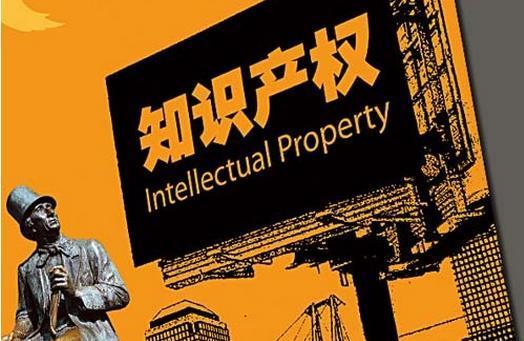 知识产权侵权