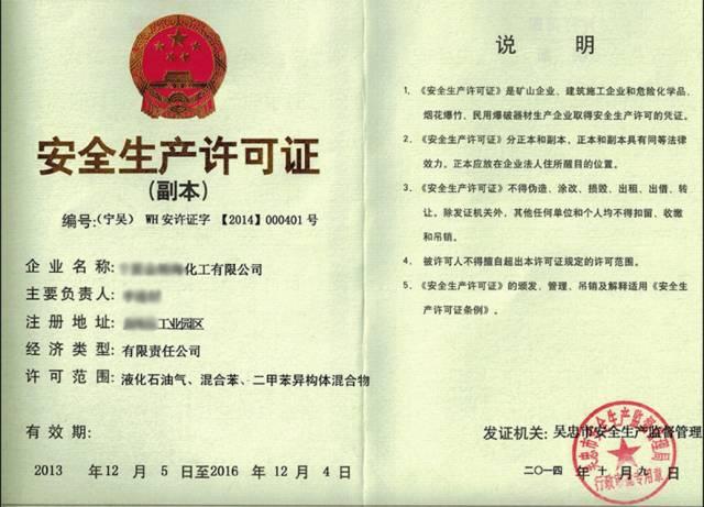 工业品安全生产许可证要求