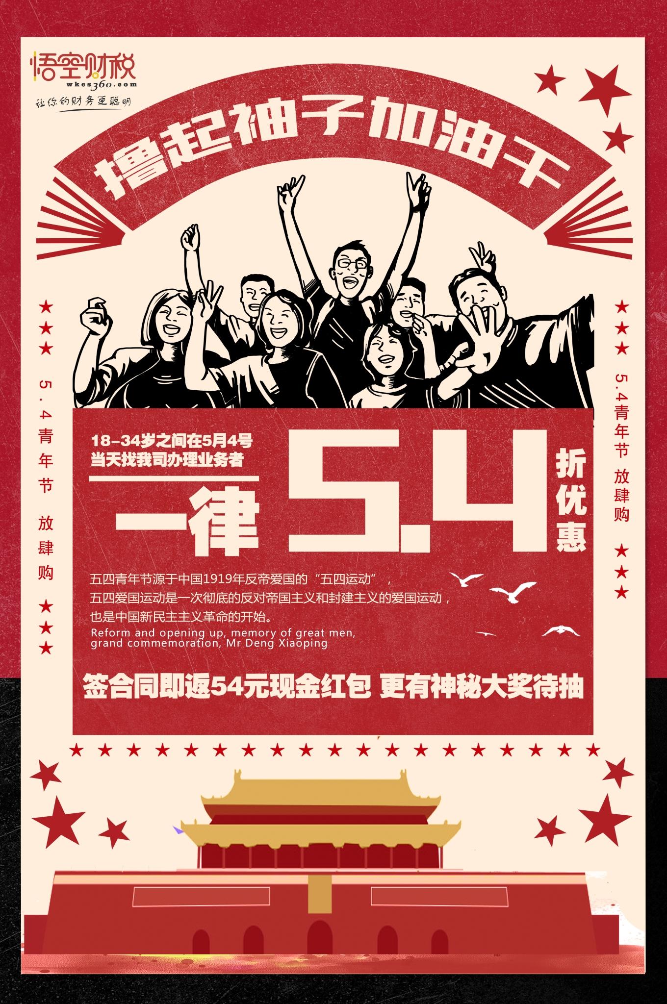 五四青年节之青春正当时 不予负流年