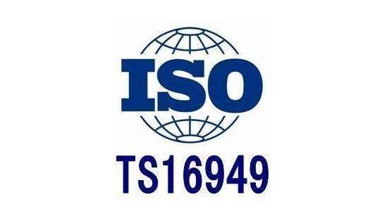 ISO/TS16949汽车行业质量管理