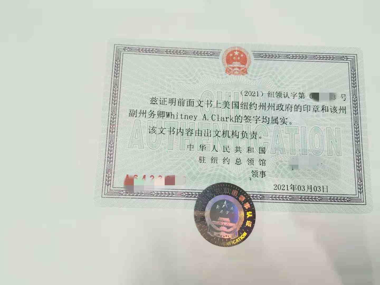 重庆公证认证处电话