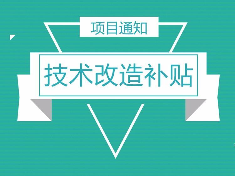重庆市技术改造项目补贴