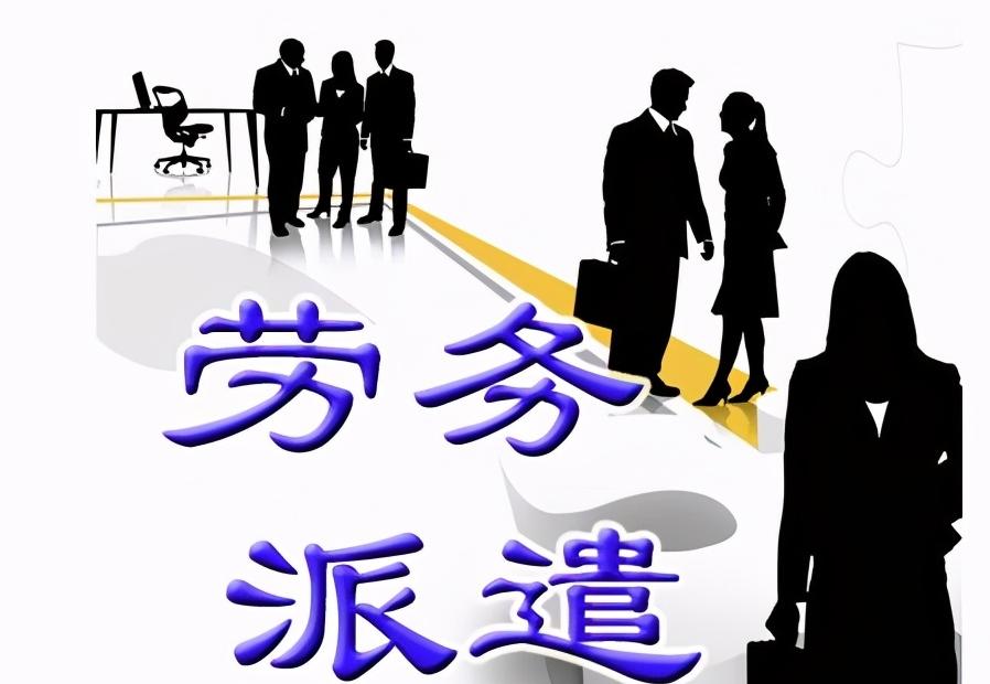渝中区劳务派遣许可证办理