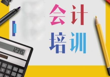 渝中区初级会计电算化培训