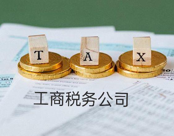 渝北区工商税务公司