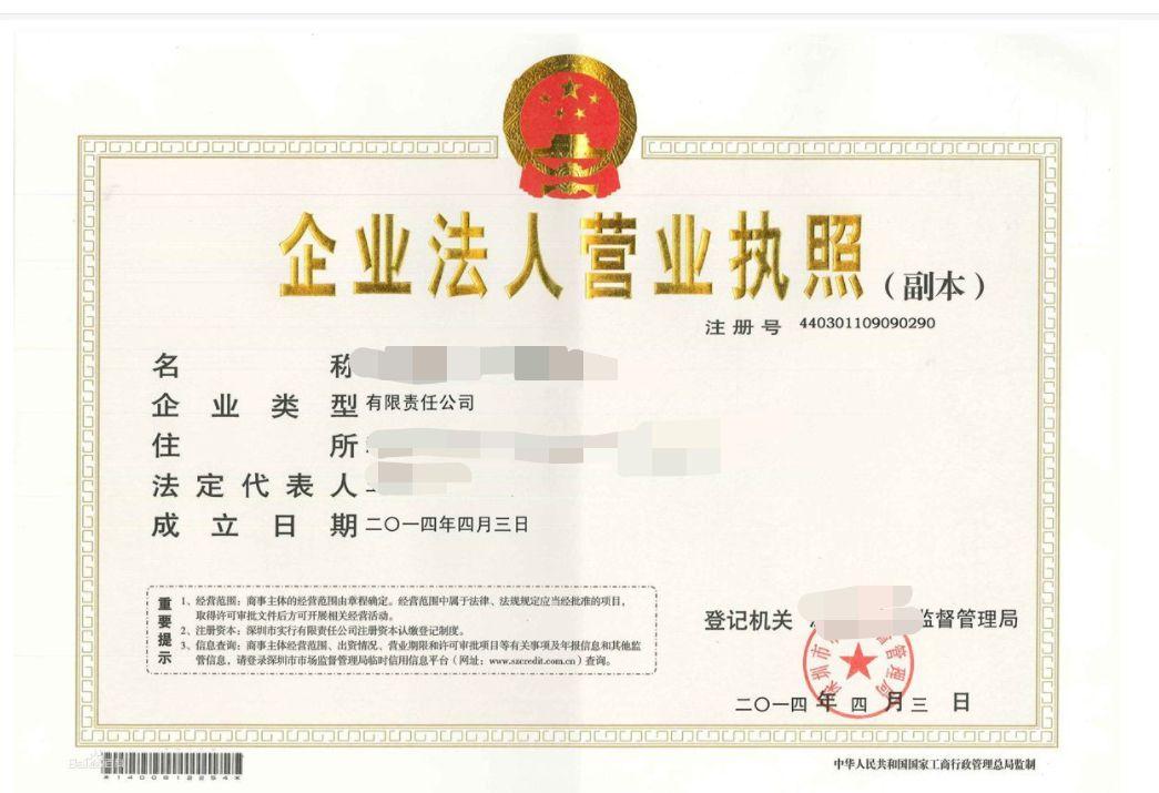 渝中区代办营业执照
