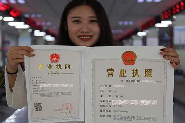渝北区办理营业执照