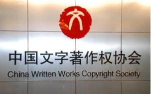 文字版权登记