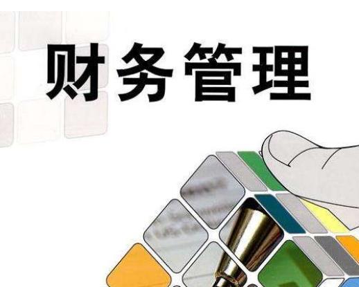 渝北区财务管理培训