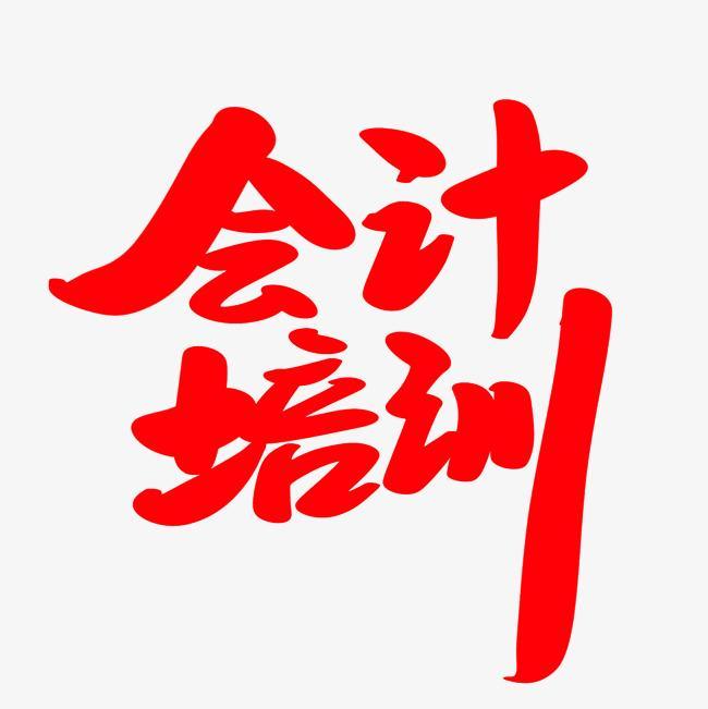 渝北区全盘实操会计培训