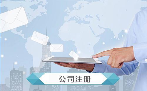 渝北区注册一个公司多少费用