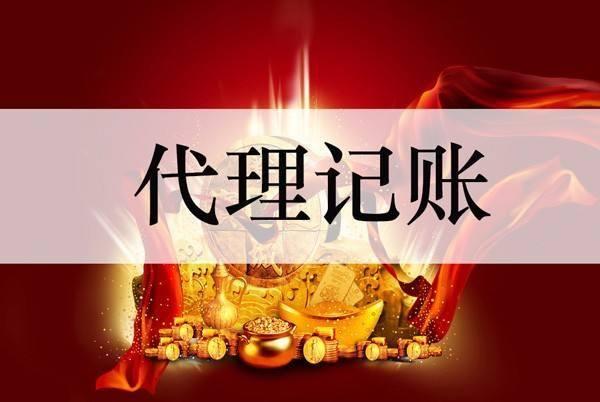 郑州代理记账服务