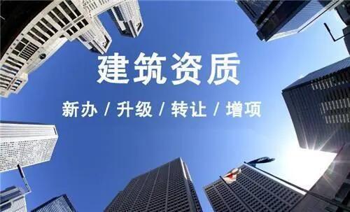 台州代办资质