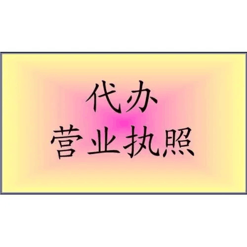 重庆企业执照代办
