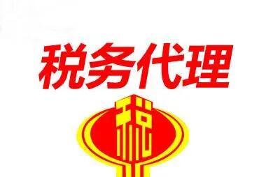 杭州税务代办公司