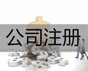 """""""重庆注册""""/"""