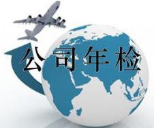 杭州工商年检网上申报