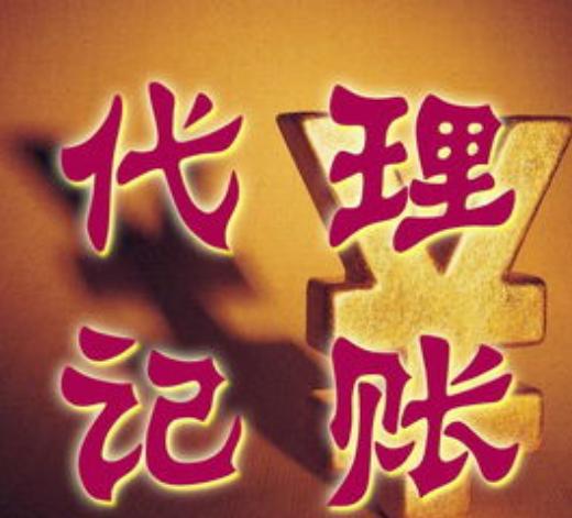 北京代理记账注册