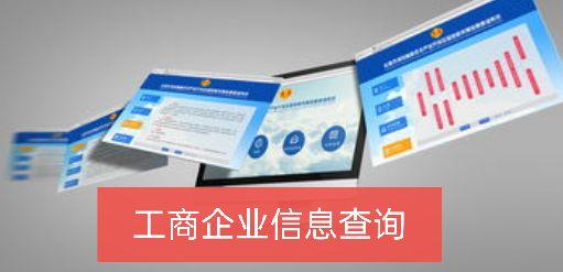 重庆工商企业信息查询系统