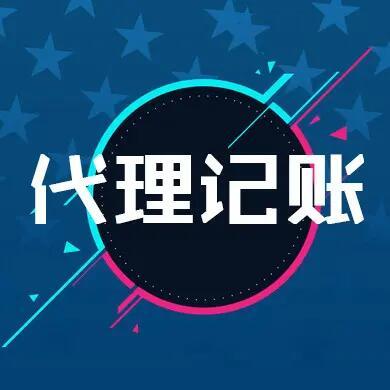 深圳代理做账公司