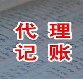 南宁会计代理记账
