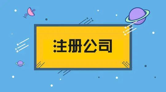 重庆公司注册代理