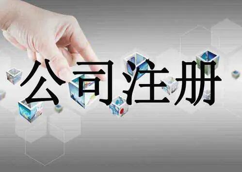 九江注册公司