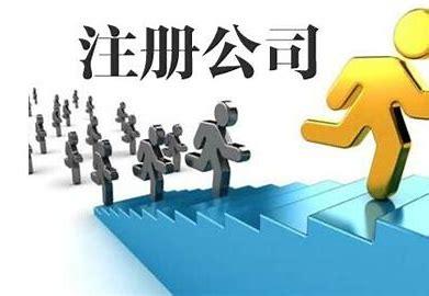 徐州注册公司流程