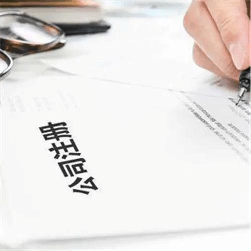 天津公司注册代办