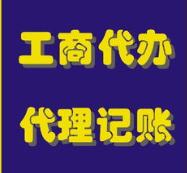 邯郸代理工商注册