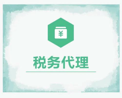 天津税务代理
