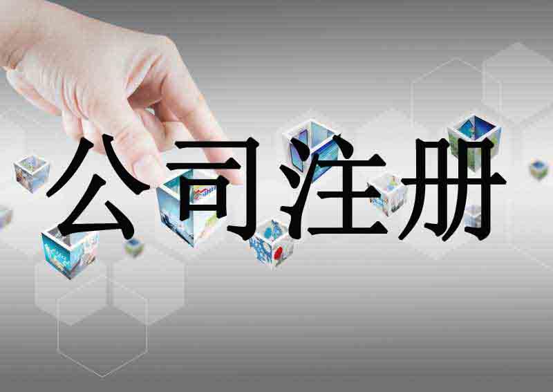 徐州公司注册