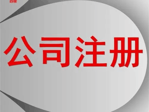 注册上海食品公司