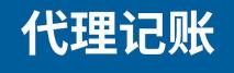 郑州记账报税