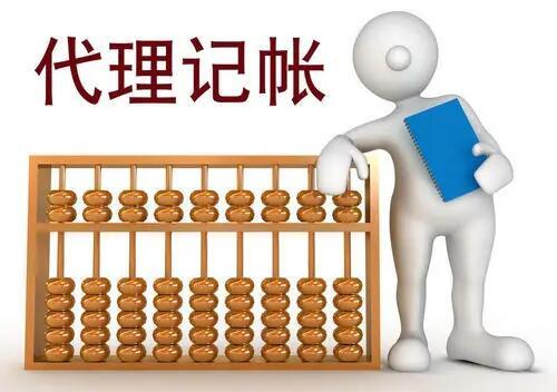 广州代理记账公司收费标准