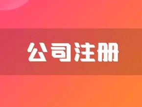 上海公司注册信息