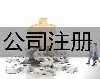 九江注册公司代理