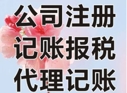 北京记账报税