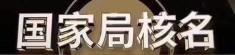 南京注册公司核名
