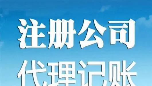 徐州注册公司代理