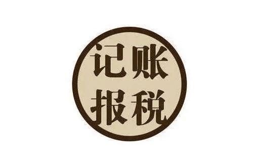 青岛记账报税