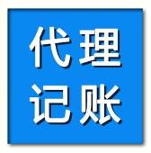 北京代理记账咨询