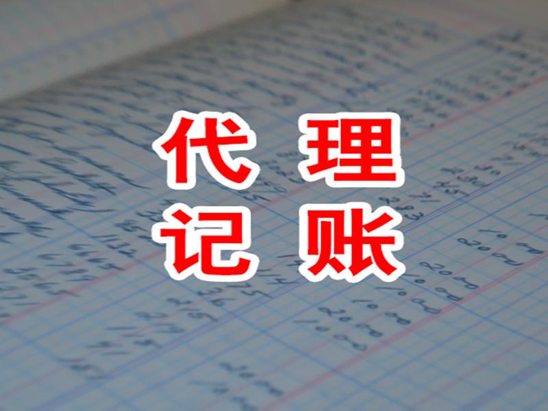 杭州会计记账公司