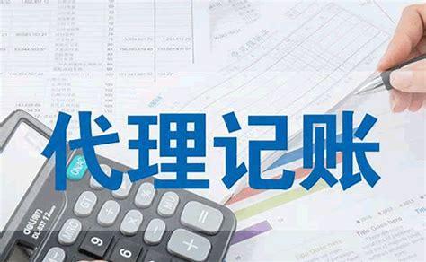 代理企业会计记账