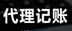 唐山代理记账公司排名
