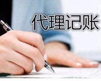 南宁代理记账公司