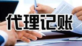 长沙专业代理记账公司