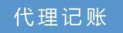 北京代理记账多少钱