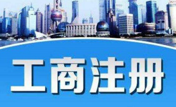 深圳代理记账工商注册